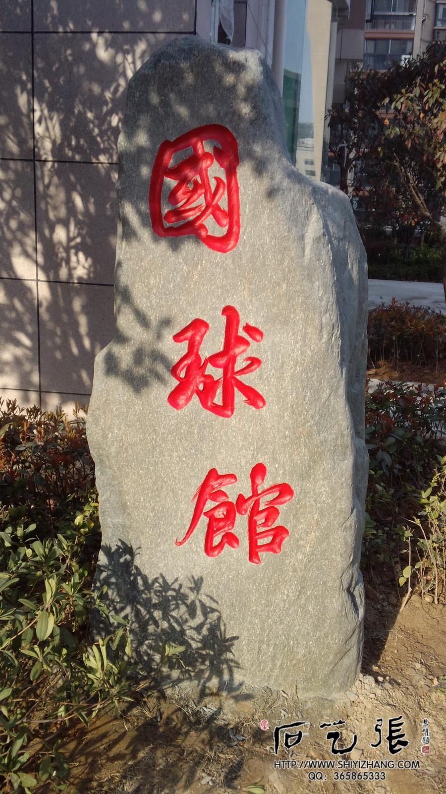 河青石刻字案例