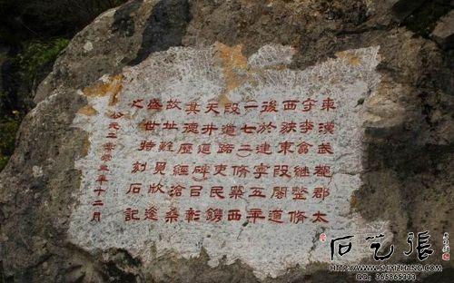 西峡颂摩崖石刻