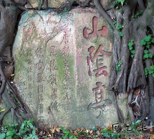 摩崖石刻-山阴亭