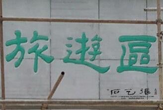 旅游区门楼刻字细节照片