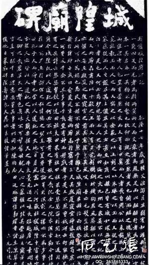 山东潍坊《新修城隍庙碑》拓片