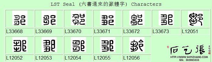 """安宁温泉环云崖摩崖石刻""""邹""""字的书法变体"""
