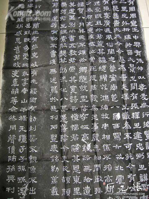 古代碑刻书法刻字