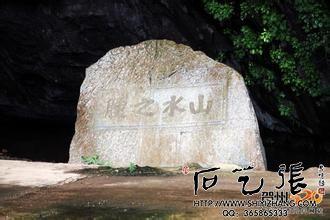 山水之腴摩崖石刻