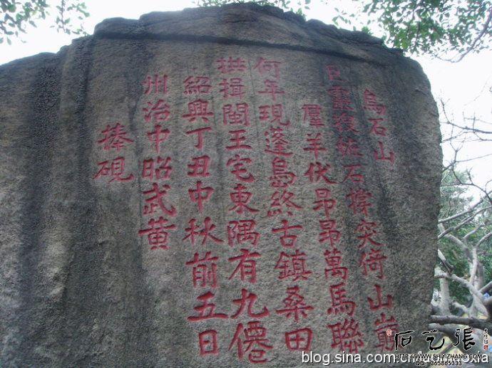 乌山摩崖石刻