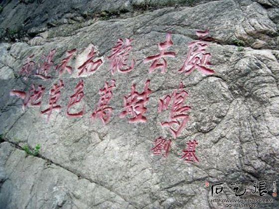 龙门峡抒情刻字