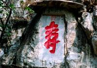 「寿」字为清慈禧所书,位于桂林明王府内。