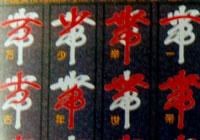 结构奇妙,一字可辨出16个字型,显示出中国文化的深厚内涵,堪称中国书法一绝。