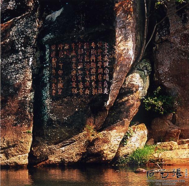 武夷山的摩崖石刻文化图片