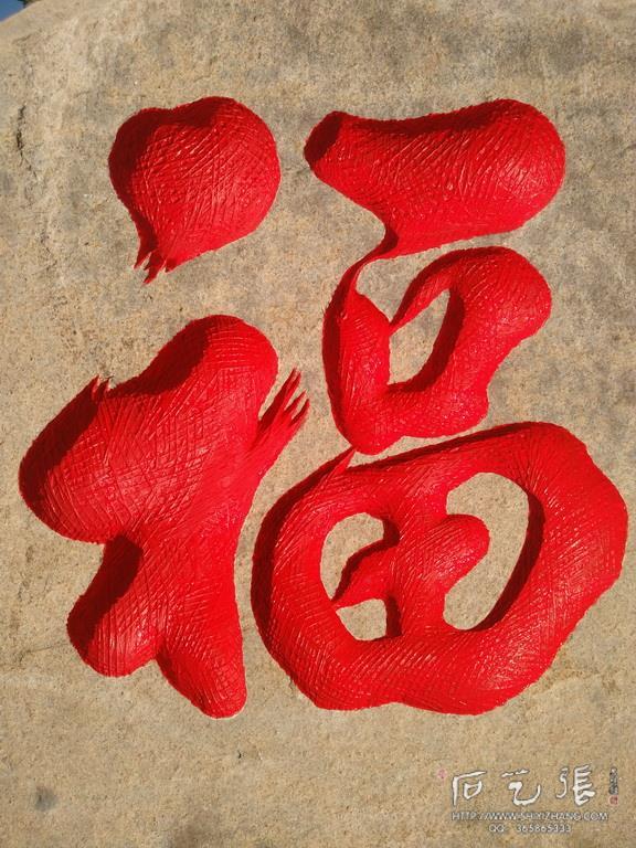 青岛石头刻字