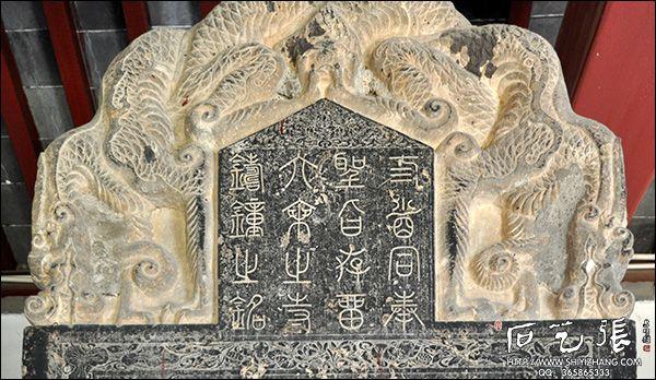 大乘寺铸钟铭碑局部照片-顶端