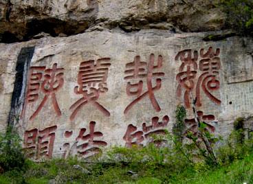 皇宋中兴圣德颂摩崖石刻