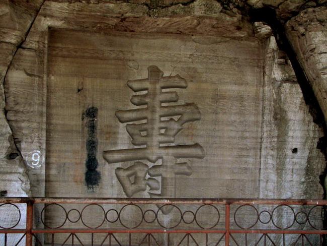 大足石刻的摩崖石刻寿字