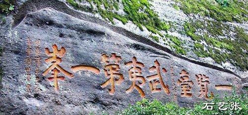 武夷山摩崖石刻保护措施图片