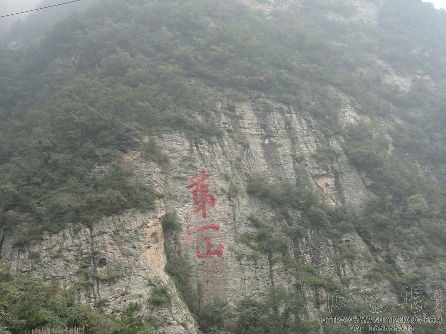 武当山第一山的摩崖石刻