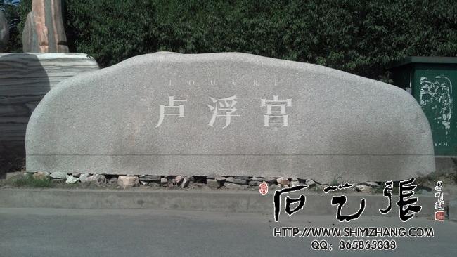 石头刻字效果图设计
