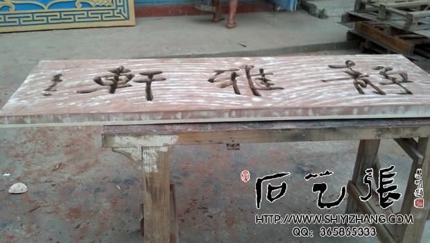 仿古牌匾,实木牌匾的制作工艺