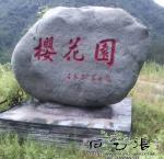 自然景观石刻字