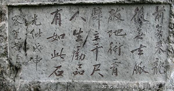 黄玉年题铭石刻内容