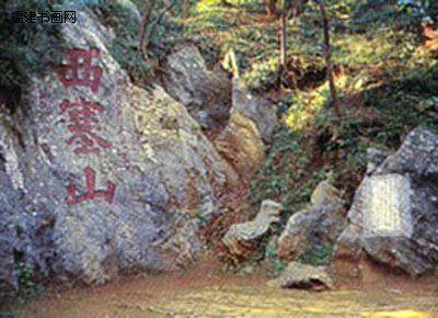 西塞山摩崖石刻