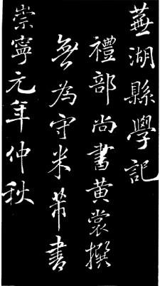 米芾石刻拓本