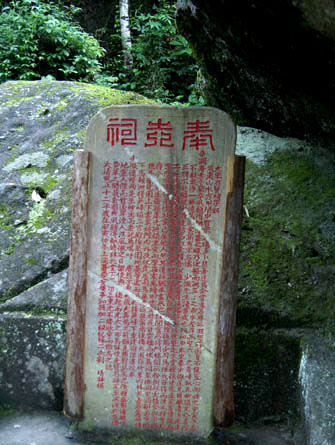 武夷山摩崖石刻