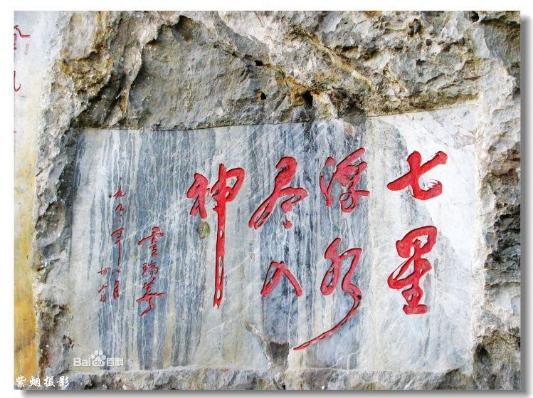 七星岩摩崖石刻