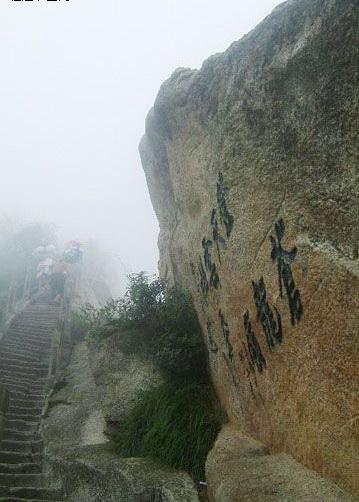 华山摩崖石刻