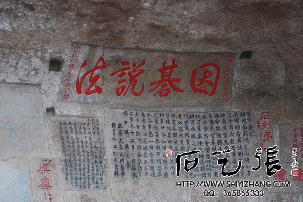 浮山景区摩崖石刻之因果说法