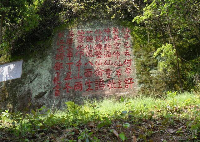 仙羊山摩崖石刻