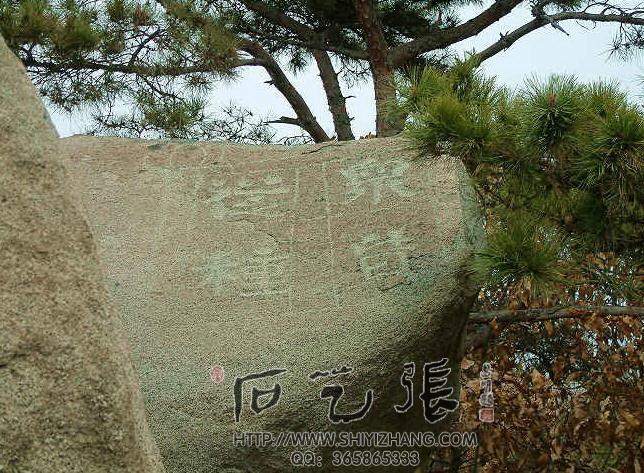 岗山摩崖石刻