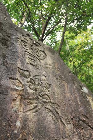 """""""曹溪""""石刻"""