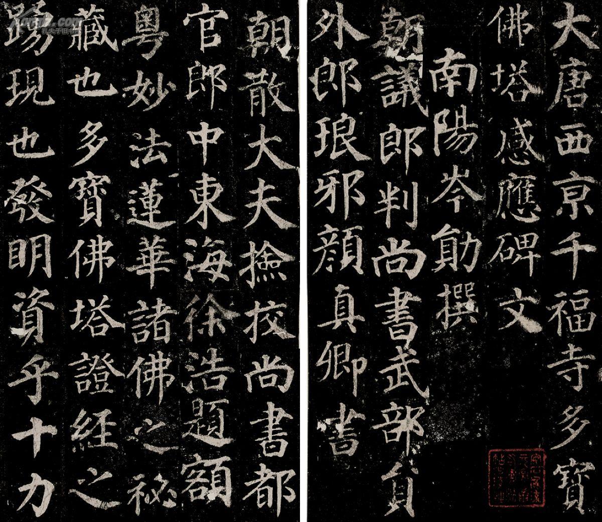 多宝塔碑刻字