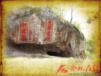 皖中一绝的浮山摩崖石刻