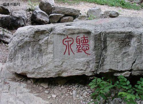 济南龙洞山景区佛峪摩崖石刻