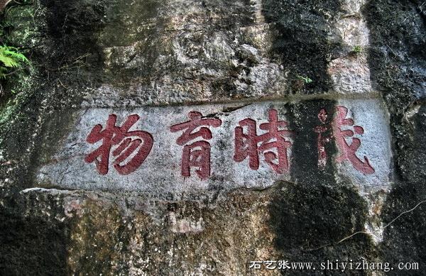 """""""茂时育物""""摩崖石刻"""