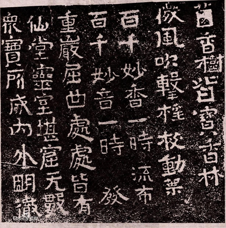 花岗岩刻字