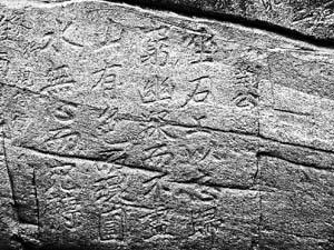 王安石题字摩崖石刻