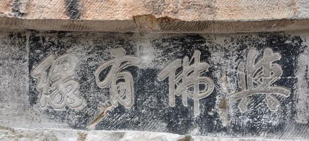 摩崖刻字 与佛有缘