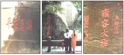 衡山摩崖石刻