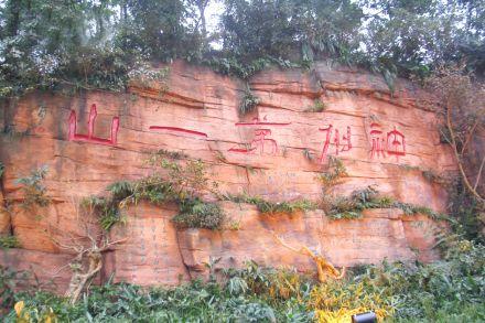 峨眉山摩崖石刻