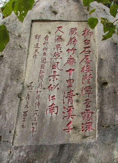 青岛崂山摩崖石刻