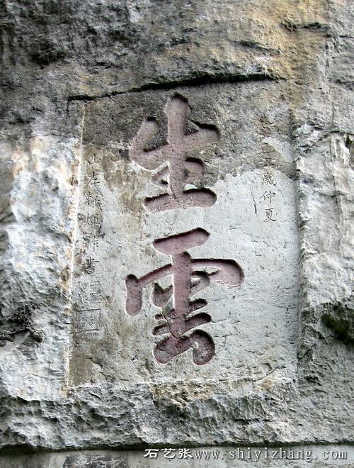 """""""生云""""摩崖石刻"""