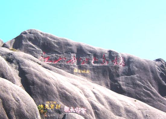 黄山摩崖石刻