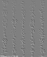 甲骨文石刻