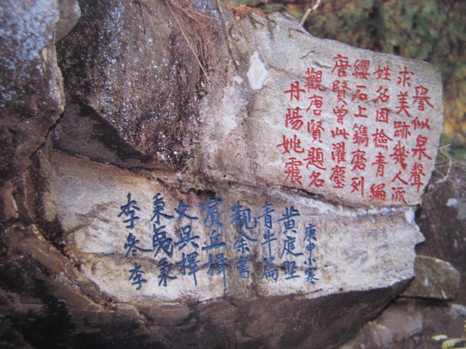 宋-清天柱山山谷流泉摩崖石刻