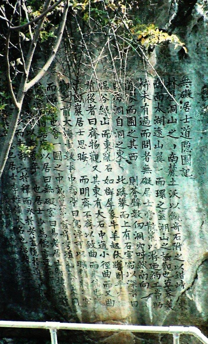 太湖林屋山摩崖石刻