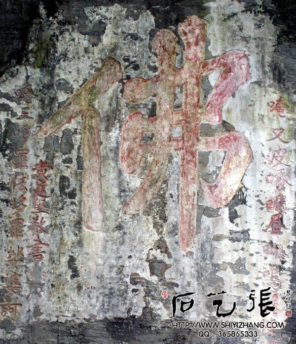 摩崖石刻佛字