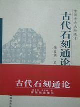 中国古代石刻通论