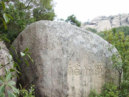 鹭峰寨摩崖石刻
